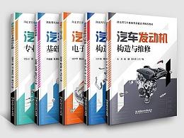 『封面设计-教材类』湖北省汽车维修类技能系列丛书