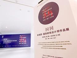 新视野 · New Horizons 国际新锐设计师作品展