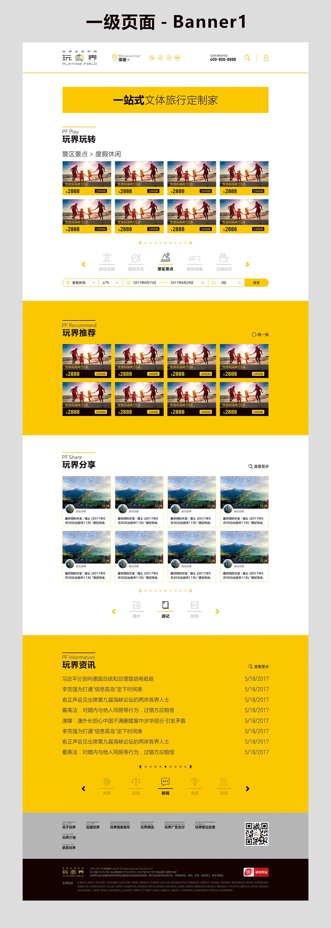 玩界网页设计预览海之言包装设计优点图片