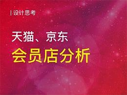 """一篇文章全面了解天猫和京东""""会员店""""的产品设计"""