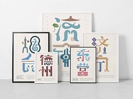 山东-城市字体动态海报