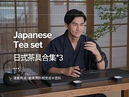 造视创意广告-日式茶具详情首页合集×3