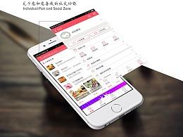 app设计咔吃咔吃