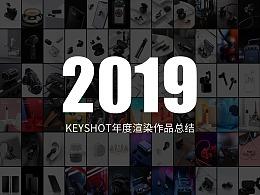 2019产品渲染总结