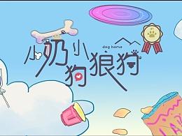 网络大电影《小奶狗小狼狗》片头动画