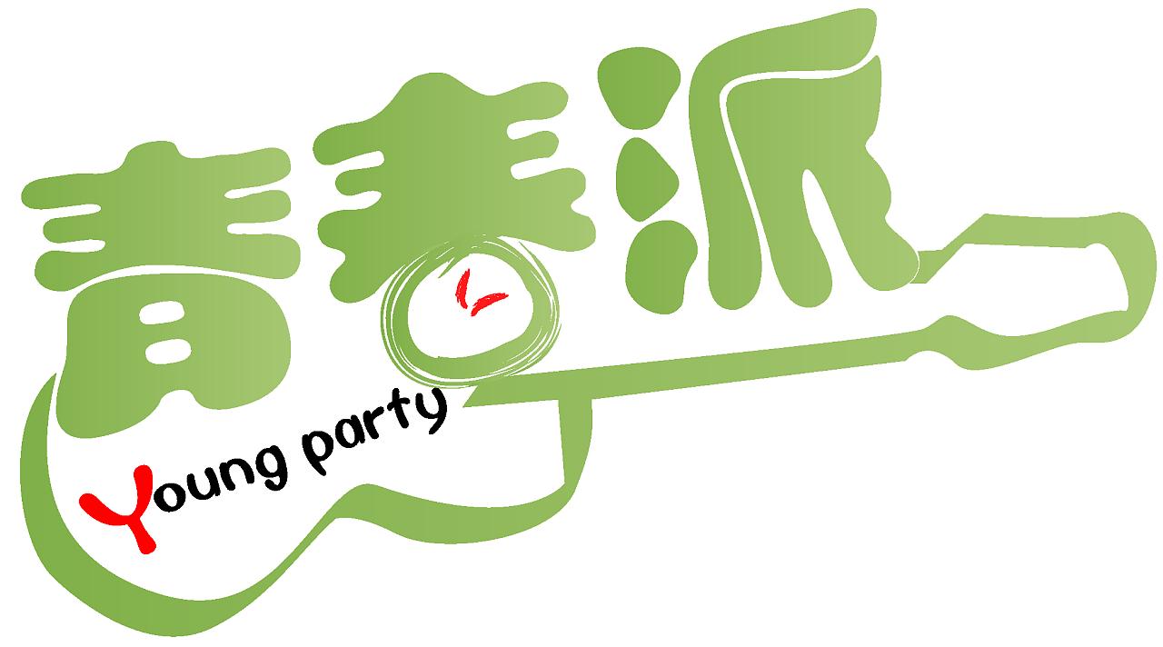 青春派logo图片