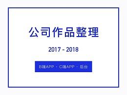 2017-2018公司作品整理