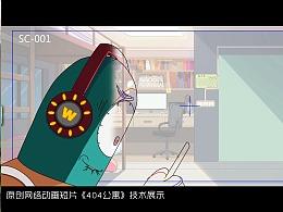 SC动画工作室作品技术展示