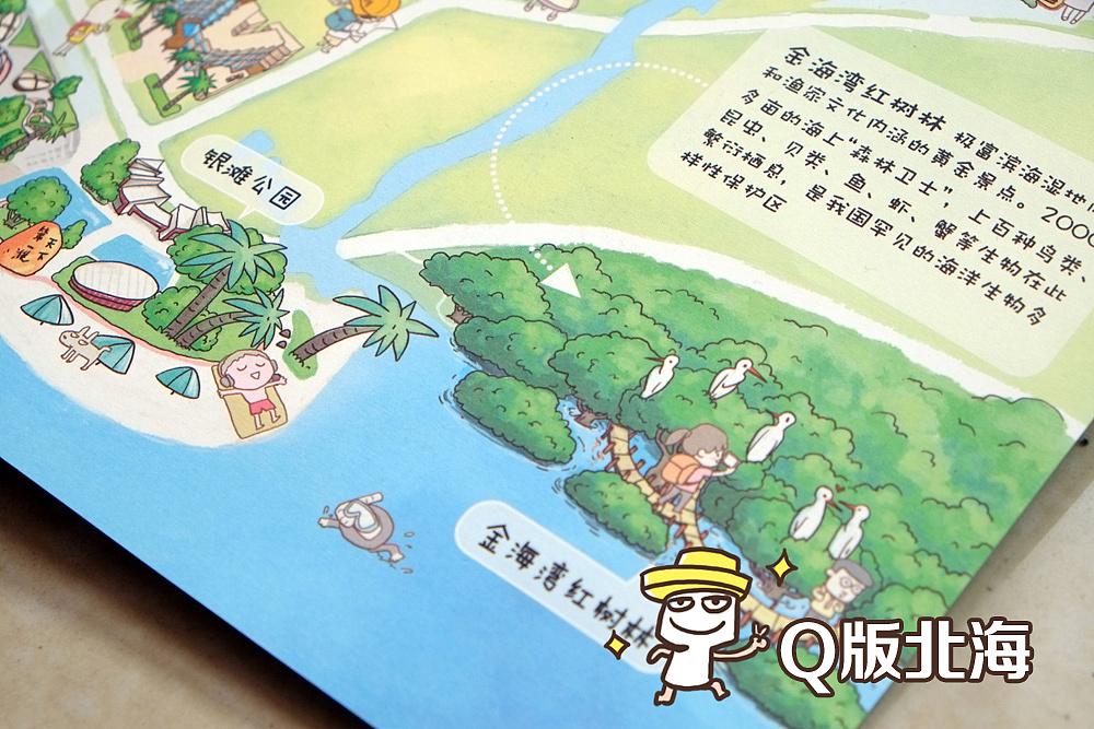 q版地图 q版北海 北海手绘地图 美食册