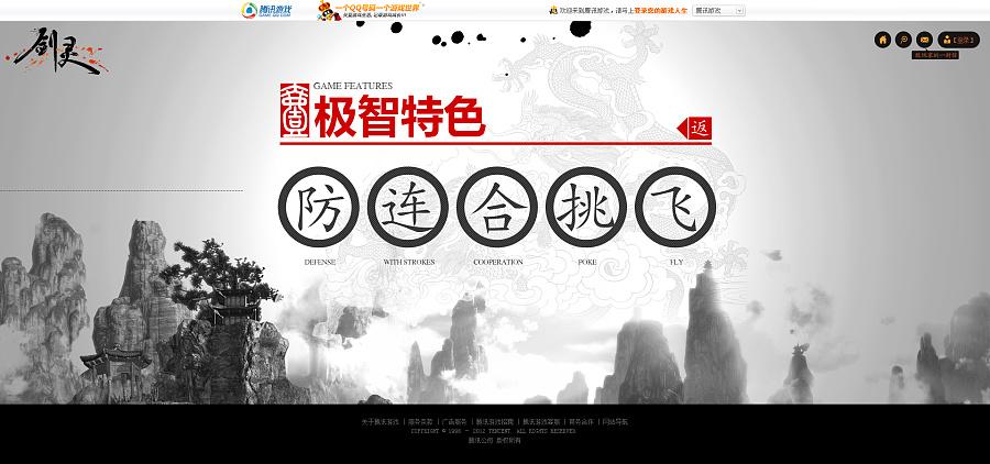 查看《BNS《剑灵》网页设计——腾讯游戏》原图,原图尺寸:1920x900