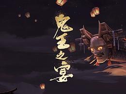 """《阴阳师》——""""鬼王之宴""""大型活动界面设计"""