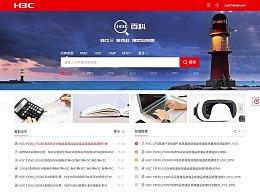 新华三H3C内网百科搜索网站