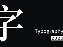 2020字体设计第一季