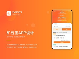 VNT区块链APP方案设计效果展示