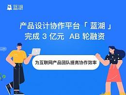 「蓝湖」完成 3亿元AB轮融资,为互联网产品团队提高协作效率