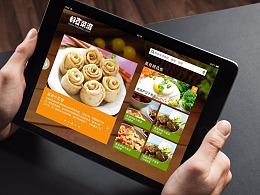 好豆菜谱1.0iPad界面设计