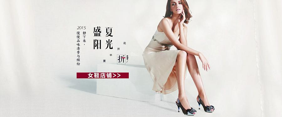天猫全屏鞋类女女鞋目海报电商淘宝海报全cad培训班室内设计附近图片