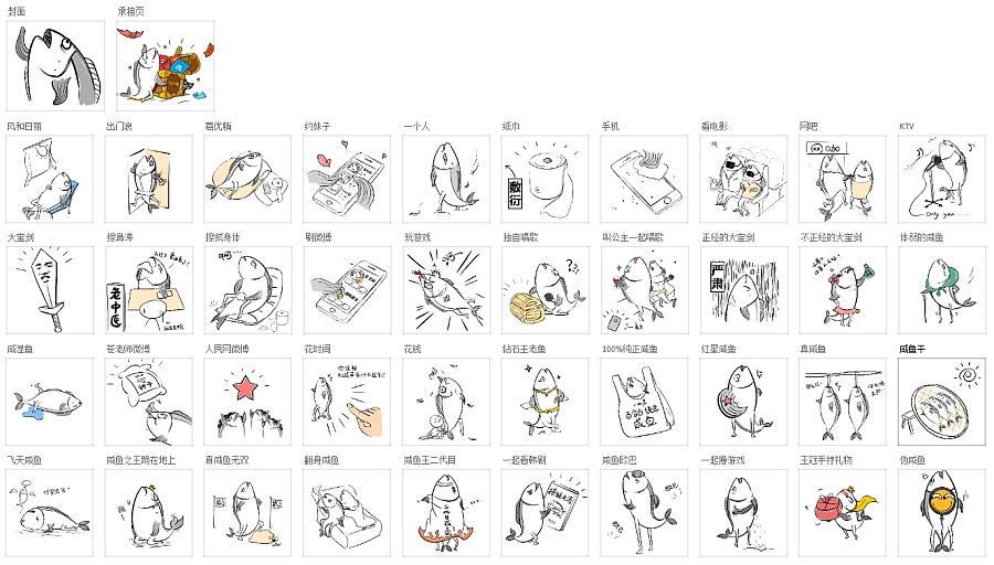 表情二的噩梦移动H5双十手绘|活动端/H5|网图惊醒咸鱼搞笑图片