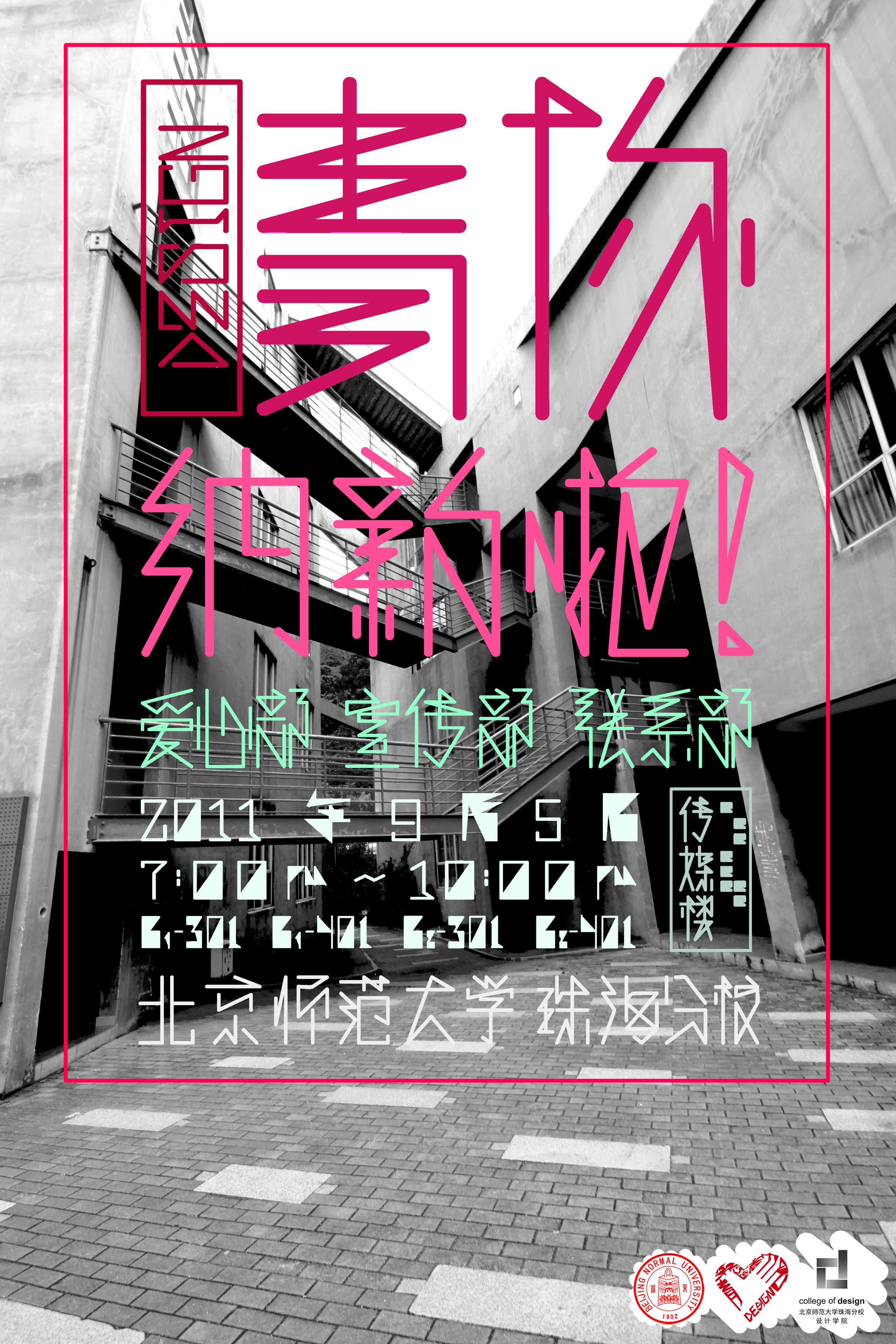 设计学院青协纳新海报(被毙)
