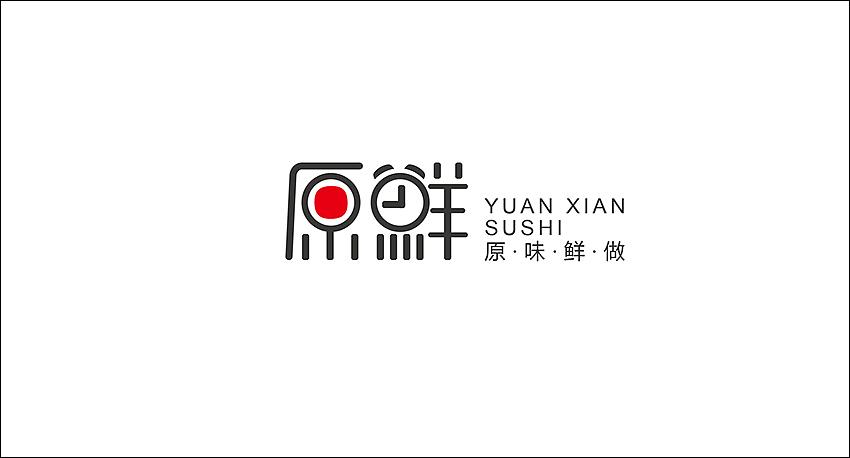 寿司店logo设计寿司店vi辅助餐饮店品牌形象设计快餐店vi设计外卖绘制瞄准设计线图片