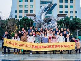 2018-2019站酷成都区跨年聚会
