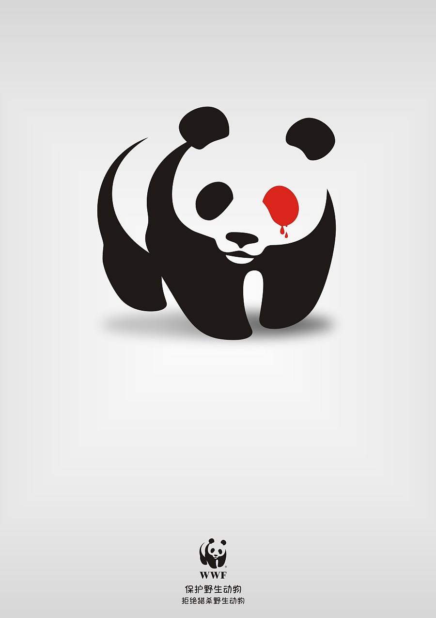 保护野生动物 公益海报
