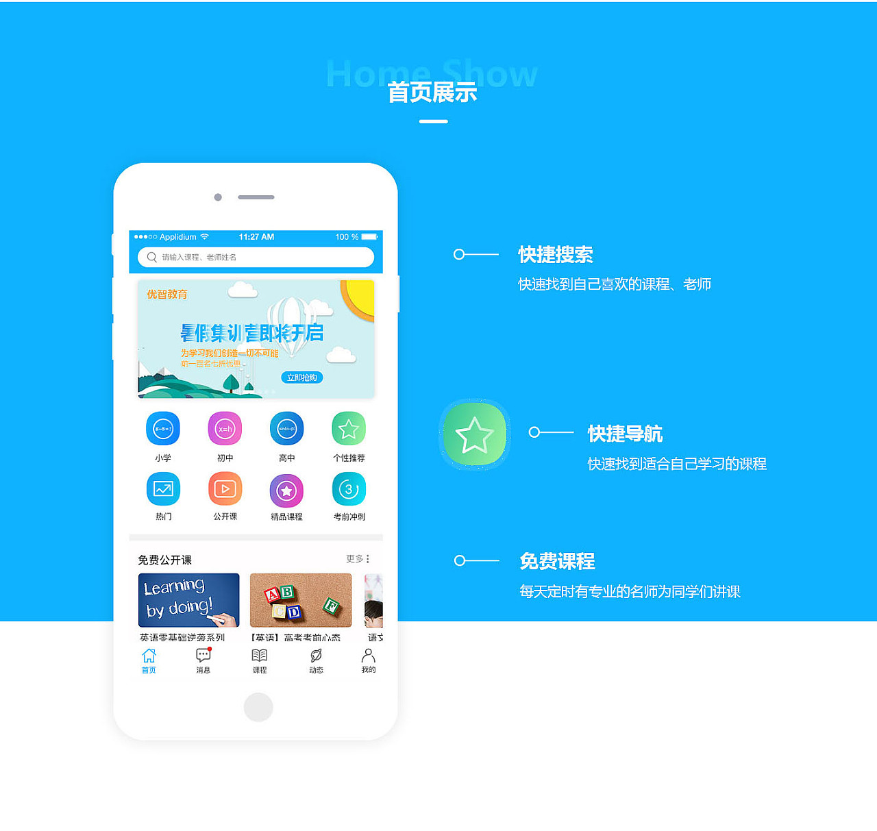 在线教育app产品界面设计