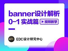 运营banner构思流程解析_实训篇