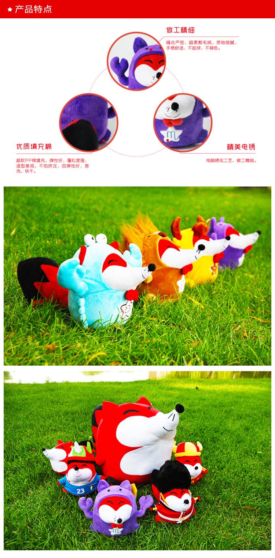 查看《搜狐十二星座毛绒狐狸玩具设计》原图,原图尺寸:750x1523