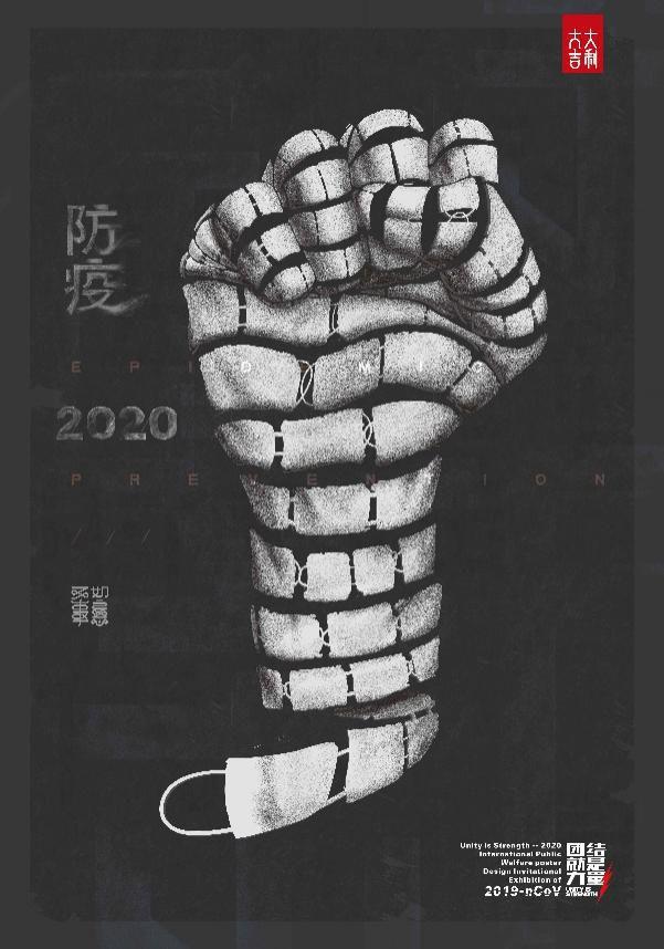"""团结就是力量——2020抗击""""新型冠状病毒""""国际公益海报设计邀请展纪实合集一插图(80)"""