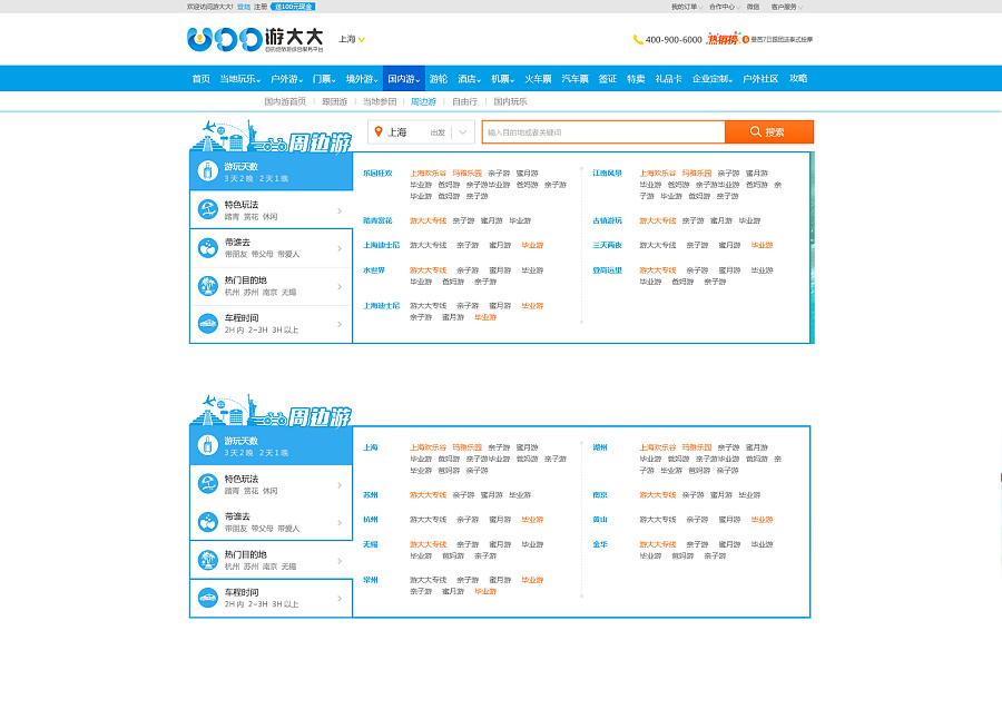 官网主页导航 各种弹出列表排版设计|企业官网|网页图片