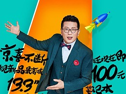 2017米粉节倒计时海报