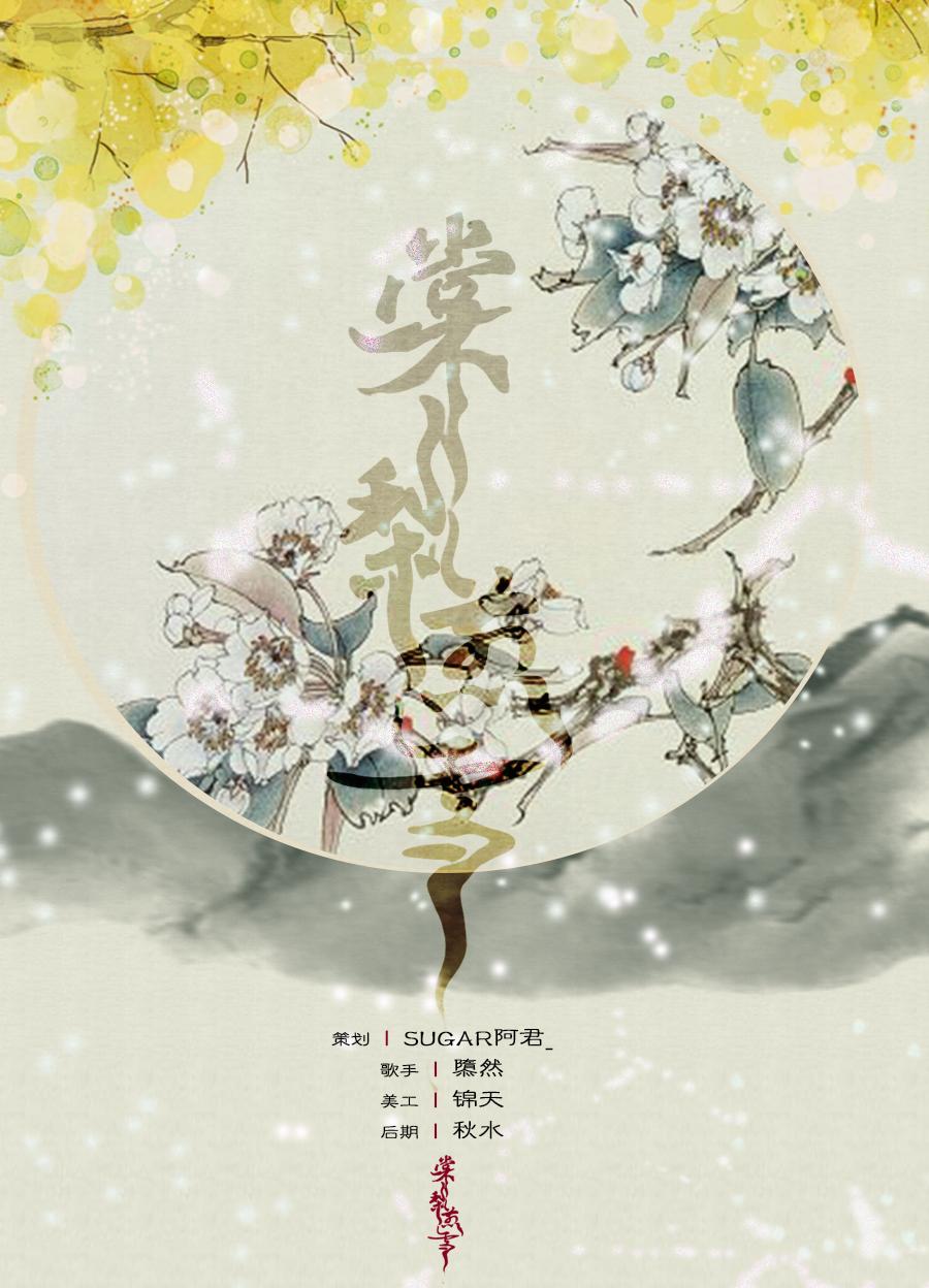 棠梨煎雪古风歌曲海报