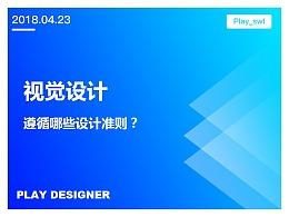 视觉设计一致性和连贯性都遵循哪些设计准则?