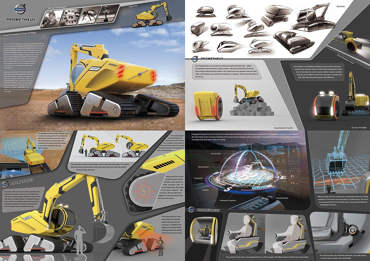 2015年中国汽车设计大赛获奖作品图片