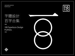 字體設計 百字合集