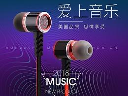 一款入耳式时尚耳机详情(附字体-PSD下载方法)