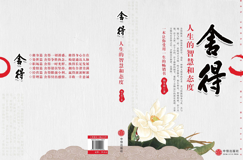 书籍封面排版