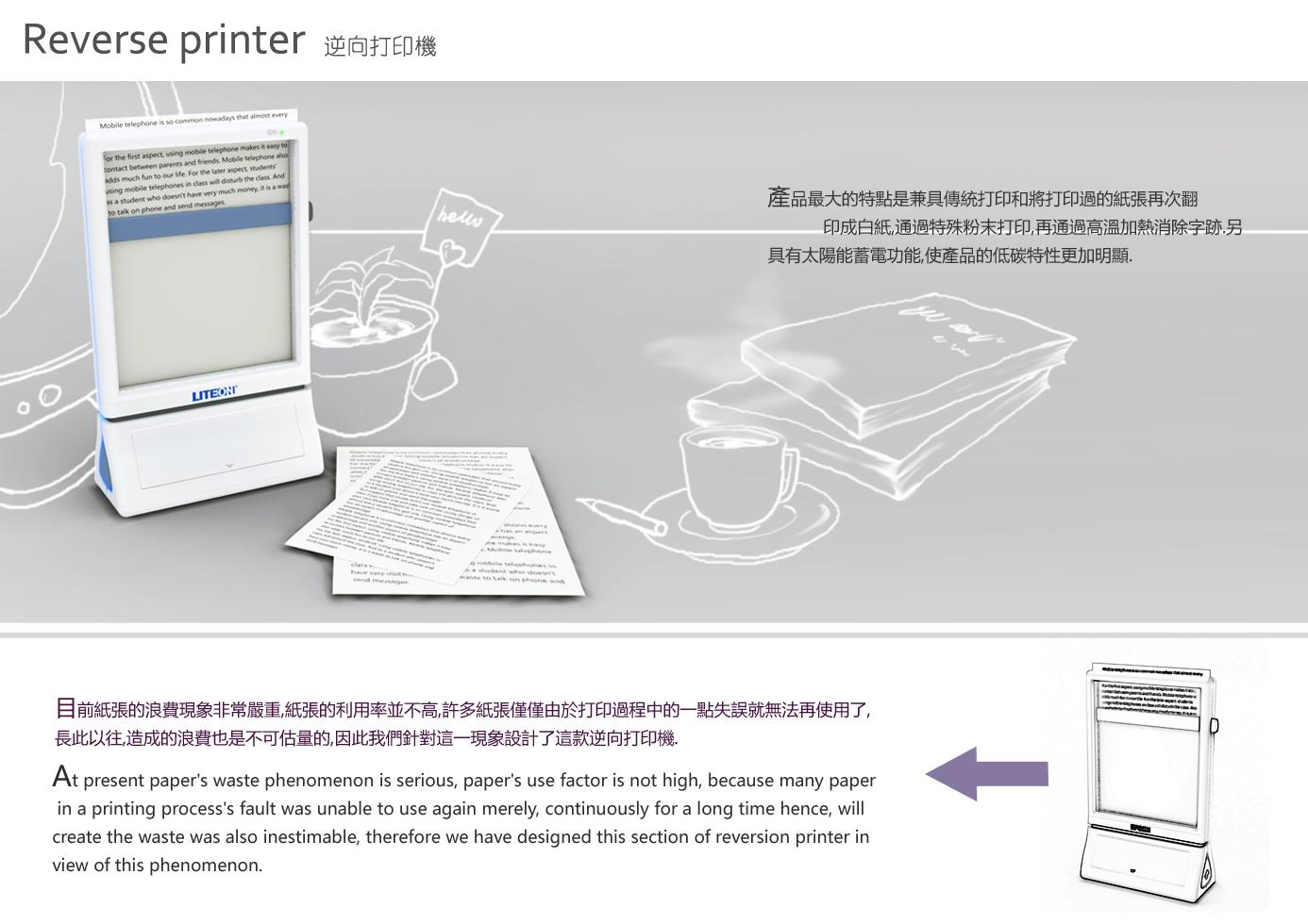 逆向打印机,反向思维,将有字的纸张打印成白纸,循环利用.图片