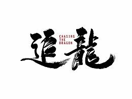 电影书法字体/鸿远手写