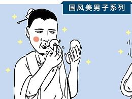 古代男人爱化妆,曹操儿子个个是娘炮?