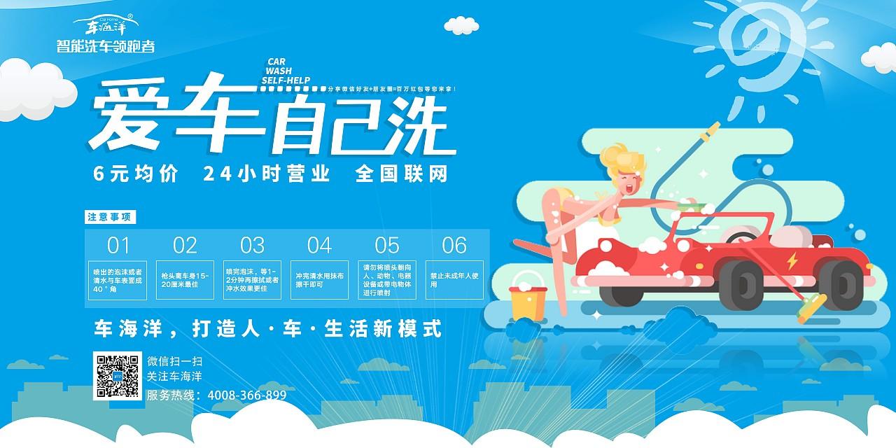 洗车流程海报|平面|海报|喜欢设计的哈哈 - 原创作品图片