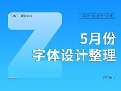 5月份字体设计整理 by 扁舟BZ