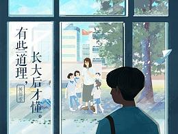 QQ邮箱贺卡教师节