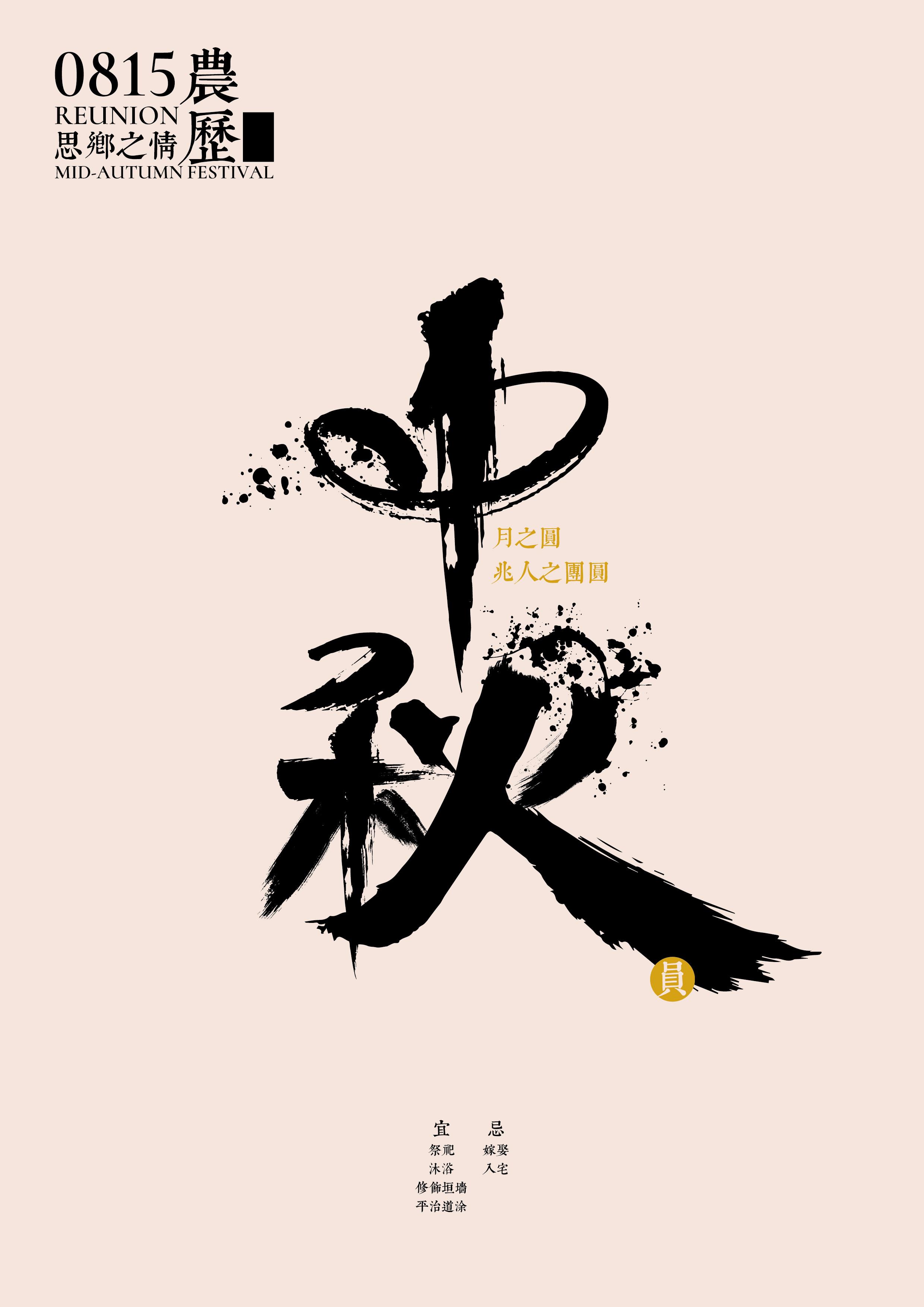 传统节日书法字体设计图片