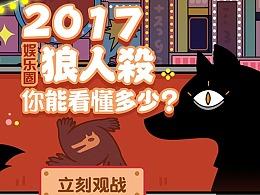 """网易狼人杀:""""盘点2017年娱乐圈热点""""你能看懂多少?"""