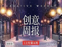 【创意周报】十二月 - 第四周