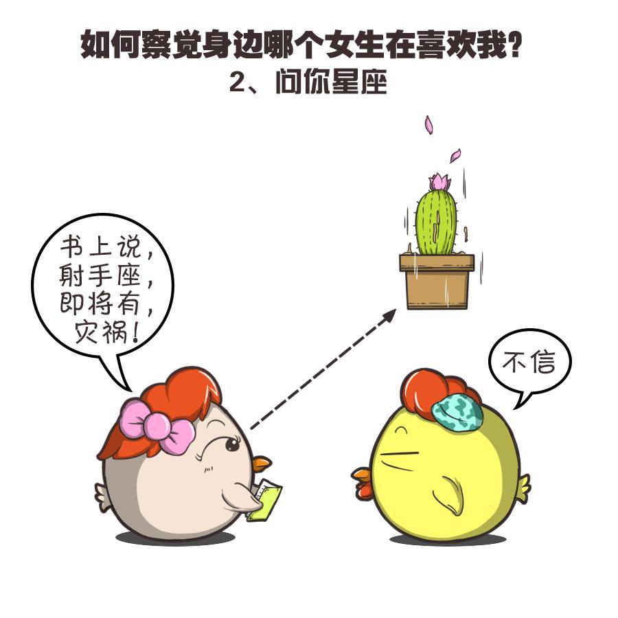 一波鸡一族-第一百六十四格 短篇/小神风波 手机漫画漫画动漫图片
