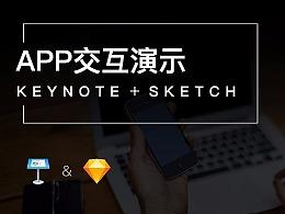 教学 | Keynote + Sketch 制作APP交互演示