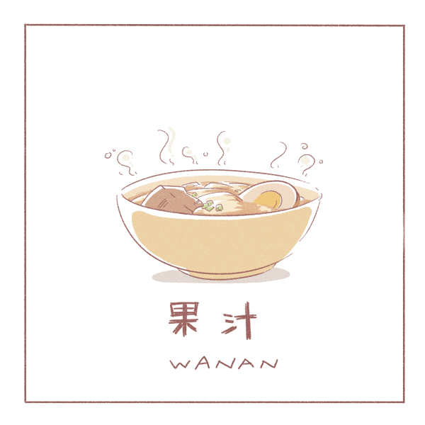 原创作品:原创手绘潮汕美食系列